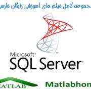 دانلود رایگان فیلم آموزش SQL Server به زبان فارسی