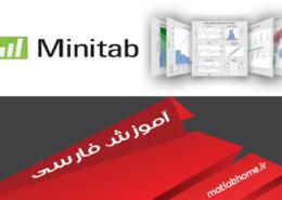 دانلود رایگان مجموعه فیلم های آموزشی فارسی نرم افزار Minitab