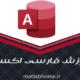 دانلود فیلم آموزش رایگان اکسس Access به زبان فارسی