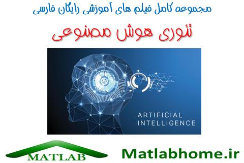 دانلود فیلم آموزش رایگان تئوری هوش مصنوعی به زبان فارسی