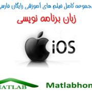 دانلود فیلم آموزش رایگان زبان برنامه نویسی IOS به فارسی