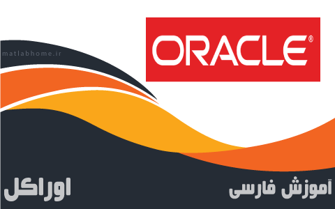 دانلود فیلم آموزش رایگان زبان برنامه نویسی Oracle اوراکل به فارسی تصویری