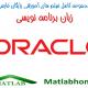 دانلود فیلم آموزش رایگان زبان برنامه نویسی Oracle اوراکل به فارسی