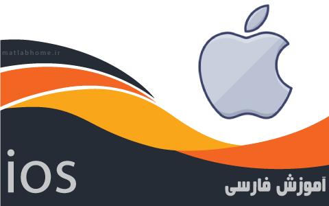 دانلود فیلم آموزش رایگان IOS به فارسی