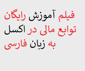 فیلم آموزش رایگان توابع مالی در اکسل به زبان فارسی