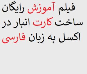 فیلم آموزش رایگان ساخت کارت انبار در اکسل به زبان فارسی