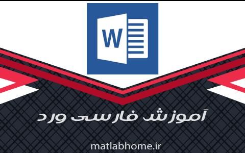 فیلم آموزش رایگانWORD مایکروسافت ورد به زبان فارسی