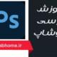 فیلم رایگان آموزش جامع فارسی نرم افزار فتوشاپ