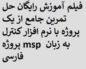فیلم آموزش رایگان حل تمرین جامع از یک پروژه با نرم افزار کنترل پروژه msp به زبان فارسی