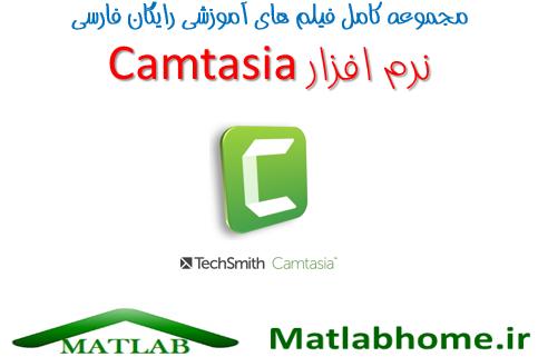 دانلود رایگان فیلم آموزش جامع نرم افزار کمتزیا کمتازیا Camtasia به زبان فارسی