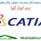 دانلود رایگان فیلم آموزشی Catia کتیا به زبان فارسی