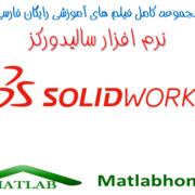 دانلود رایگان فیلم آموزش جامع سالیدورکز SolidWorks به زبان فارسی