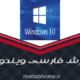 دانلود رایگان فیلم آموزش جامع فارسی Windows ویندوز 10 کامل