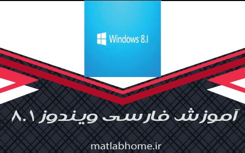 دانلود رایگان فیلم آموزش جامع فارسی Windows ویندوز 8.1 کامل