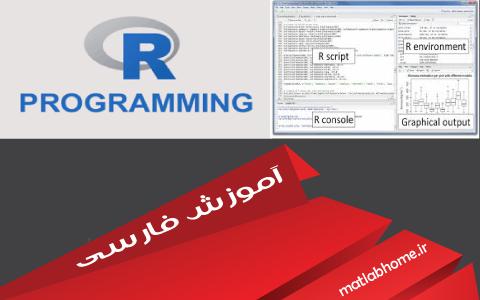 دانلود-رایگان-فیلم-آموزشی-نرم-افزار-R-به-زبان-فارسی-کامل