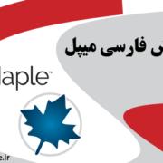 دانلود-رایگان-فیلم-آموزشی-Maple-میپل-فارسی