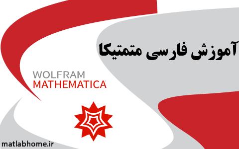 دانلود-رایگان-فیلم-آموزشی-mathematicaمتمتیکا-به-زبان-فارسی-جامع