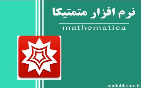 دانلود رایگان فیلم آموزش mathematica متمتیکا فارسی