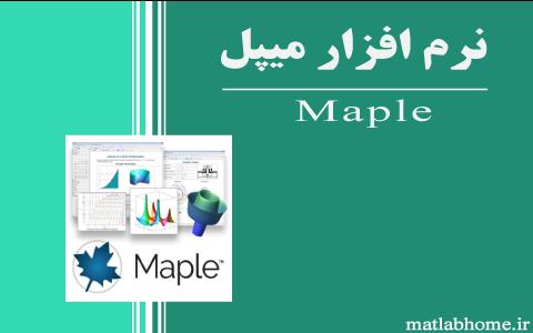 رایگان فیلم آموزش Maple میپل فارسی