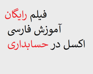 فیلم رایگان آموزش فارسی اکسل در حسابداری