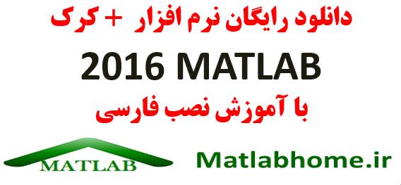دانلود نرم افزار متلب 2016 Matlab