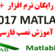 دانلود نرم افزار متلب 2017 Matlab