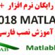 دانلود نرم افزار متلب 2018 Matlab