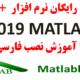 دانلود نسخه کامل نرم افزار متلب 2019 Matlab