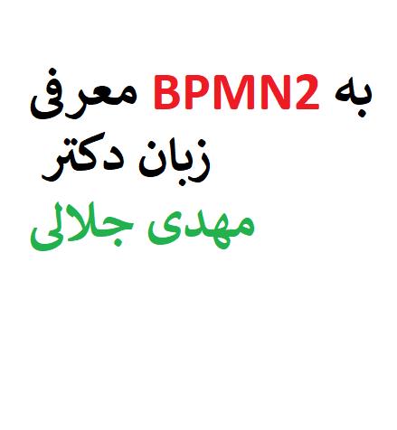معرفی BPMN2 به زبان دکتر مهدی جلالی