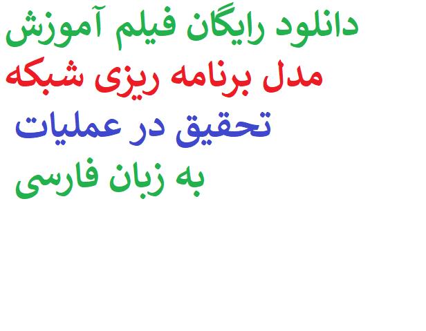 دانلود رایگان فیلم آموزش مدل برنامه ریزی شبکه تحقیق در عملیات به زبان فارسی