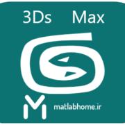 آموزش رایگان فیلم فارسی 3Ds Max تری دی مکس