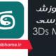 فیلم رایگان آموزش جامع فارسی 3Ds Max تری دی مکس