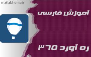 فیلم رایگان آموزش جامع به زبان فارسی ره آورد 365