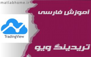 فیلم رایگان آموزش جامع به زبان فارسی Tradingview تریدینگ ویو