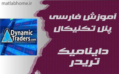 فیلم رایگان آموزش جامع فارسی داینامیک تریدر