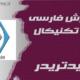 فیلم رایگان آموزش جامع فارسی مفید تریدر