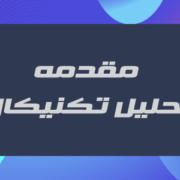 فیلم رایگان آموزش جامع فارسی مقدمه تحلیل تکنیکال