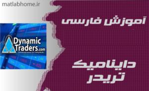 فیلم رایگان آموزش جامع فارسی نرم افزار داینامیک تریدر