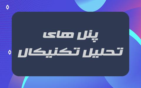فیلم رایگان آموزش جامع فارسی پنل های تحلیل تکنیکال