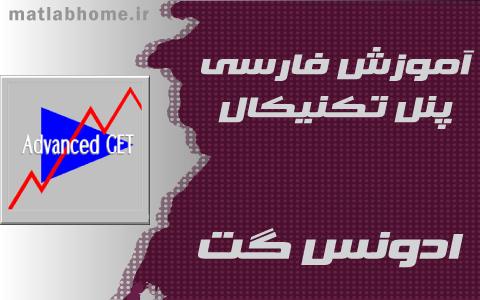 فیلم رایگان آموزش جامع فارسی Advanced GET ادونس گت
