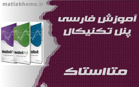 فیلم رایگان آموزش جامع فارسی Meta Stock متا استاک