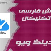 فیلم رایگان آموزش جامع فارسی Tradingview تریدینگ ویو