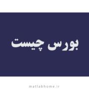 فیلم رایگان فارسی آموزش بورس چیست
