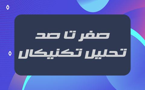 فیلم رایگان فارسی آموزش صفر تا صد تحلیل تکنیکال