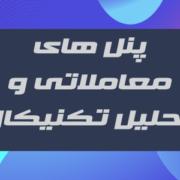 فیلم رایگان فارسی آموزش پلتفرم های معاملاتی و تحلیل تکنیکال دانلود تصویری