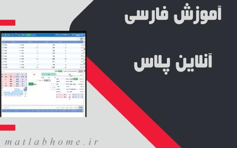 فیلم رایگان فارسی آموزش کامل آنلاین پلاس