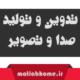مجموعه فیلم های آموزشی فارسی رایگان تدوین و تولید صدا و تصویر