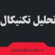 Technical Analysis free farsi videos