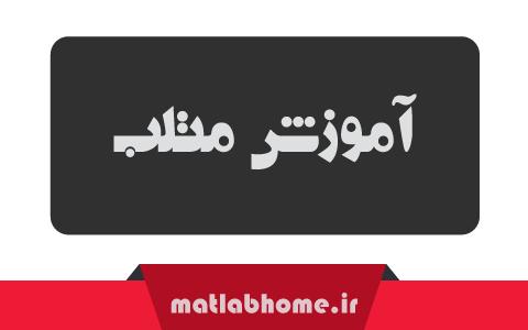 matlab education free download farsi videos