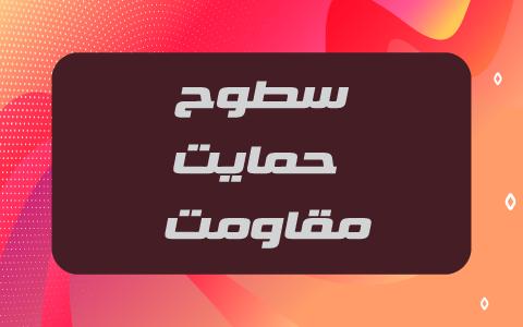 فیلم-رایگان-آموزش-فارسی-سطوح-حمایت-و-مقاومت